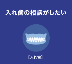 入れ歯の相談がしたい